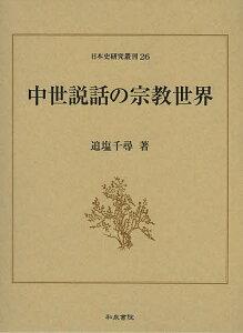 中世説話の宗教世界/追塩千尋【1000円以上送料無料】