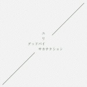 グッドバイ/ユリイカ(初回限定盤)(DVD付)/サカナクション【1000円以上送料無料】