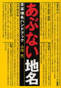 あぶない地名 災害地名ハンドブック/小川豊【1000円以上送料無料】