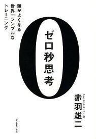 ゼロ秒思考 頭がよくなる世界一シンプルなトレーニング/赤羽雄二【1000円以上送料無料】