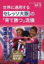 送料無料/世界に通用するセレッソ大阪の「育て勝つ」流儀/梶野智