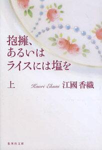 抱擁、あるいはライスには塩を 上/江國香織【1000円以上送料無料】