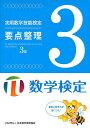 実用数学技能検定要点整理3級 数学検定【1000円以上送料無料】