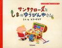 サンタクロースとしまのゆうびんやさん/エアーダイブ【1000円以上送料無料】