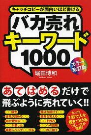 バカ売れキーワード1000 キャッチコピーが面白いほど書ける/堀田博和【1000円以上送料無料】