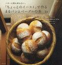 「ちょっとのイースト」で作るまるパンとベーグルの本 バターも卵も使わない。/幸栄【1000円以上送料無料】