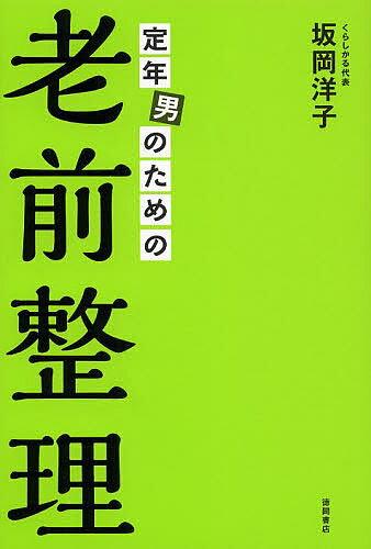 定年男のための老前整理/坂岡洋子【1000円以上送料無料】