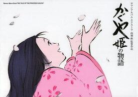かぐや姫の物語 高畑勲監督作品【1000円以上送料無料】