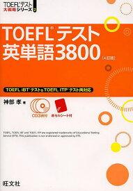 TOEFLテスト英単語3800/神部孝【1000円以上送料無料】