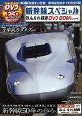 新幹線スペシャル N700系の製造工程から試験走行まで完全密着 みんなの鉄道DVD BOOKシリーズ【1000円以上送料無料】