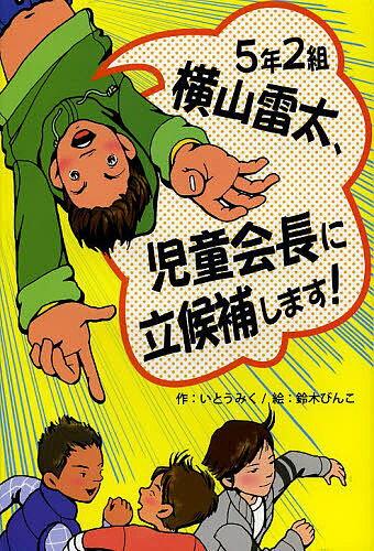 5年2組横山雷太、児童会長に立候補します!/いとうみく/鈴木びんこ【1000円以上送料無料】