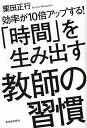 「時間」を生み出す教師の習慣 効率が10倍アップする!/栗田正行【1000円以上送料無料】