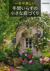 一年中美しい手間いらずの小さな庭づくり/天野麻里絵【1000円以上送料無料】