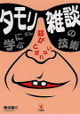 タモリさんに学ぶ話がとぎれない雑談の技術/難波義行【1000円以上送料無料】