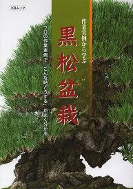 作業実例から学ぶ黒松盆栽 プロの作業実例で「こんな時どうする」がよく分かる【1000円以上送料無料】