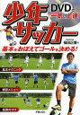 少年サッカー DVDで一気に上達/福田正博【1000円以上送料無料】