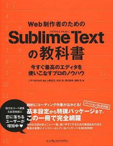 Web制作者のためのSublime Textの教科書 今すぐ最高のエディタを使いこなすプロのノウハウ/こもりまさあき/上野正大/杉本淳【1000円以上送料無料】