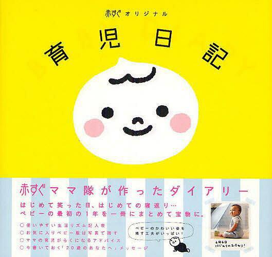 赤すぐオリジナル育児日記/赤すぐ編集部【1000円以上送料無料】
