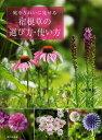 庭をきれいに見せる宿根草の選び方・使い方/山本規詔【1000円以上送料無料】