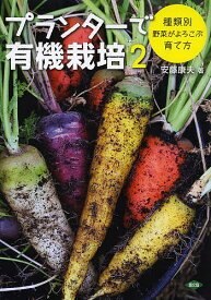 プランターで有機栽培 2/安藤康夫【1000円以上送料無料】