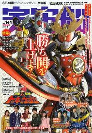 宇宙船 vol.144(2014.春)【1000円以上送料無料】