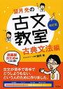 望月光の古文教室 古典文法編/望月光【1000円以上送料無料】
