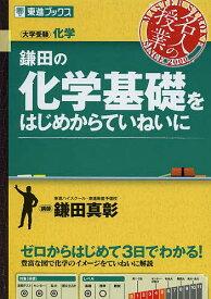 鎌田の化学基礎をはじめからていねいに 大学受験化学/鎌田真彰【1000円以上送料無料】