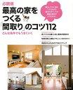最高の家をつくる「間取り」のコツ112 必読版 どんな条件でもうまくいく【1000円以上送料無料】