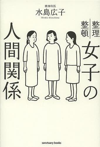 女子の人間関係 整理整頓/水島広子【1000円以上送料無料】