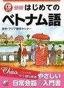 はじめてのベトナム語/欧米・アジア語学センター【1000円以上送料無料】