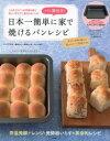日本一簡単に家で焼けるパンレシピ/Backe晶子【1000円以上送料無料】