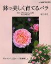鉢で美しく育てるバラ 育てやすい人気のバラを鉢植えで/木村卓功【1000円以上送料無料】
