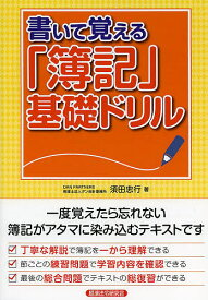 書いて覚える「簿記」基礎ドリル/須田忠行【1000円以上送料無料】