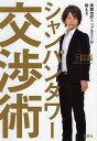 歌舞伎町トップホストが教えるシャンパンタワー交渉術/信長【1000円以上送料無料】