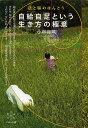 自給自足という生き方の極意 農と脳のほんとう/小林和明【1000円以上送料無料】