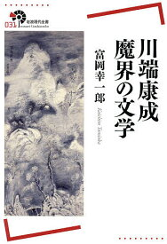 川端康成魔界の文学/富岡幸一郎【1000円以上送料無料】