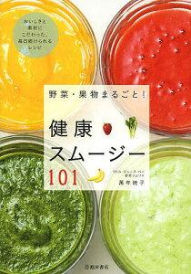 野菜・果物まるごと!健康スムージー101/萬年暁子【1000円以上送料無料】