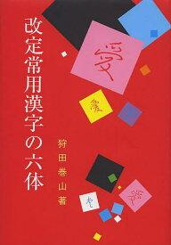 改定常用漢字の六体/狩田巻山【1000円以上送料無料】
