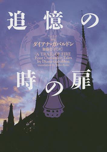 追憶の時の扉/ダイアナ・ガバルドン/加藤洋子【1000円以上送料無料】