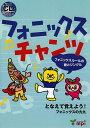 フォニックスチャンツ CD付き【1000円以上送料無料】