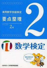 実用数学技能検定要点整理2級 数学検定【1000円以上送料無料】