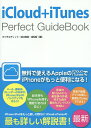 iCloud+iTunes Perfect GuideBook/タトラエディット/田口和裕/成松哲【1000円以上送料無料】