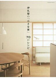 伊礼智の「小さな家」70のレシピ/伊礼智【1000円以上送料無料】