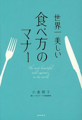 世界一美しい食べ方のマナー/小倉朋子【1000円以上送料無料】
