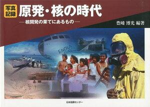 原発・核の時代 核開発の果てにあるもの 写真記録/豊崎博光【1000円以上送料無料】