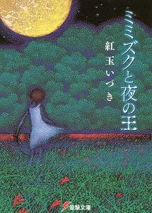 ミミズクと夜の王/紅玉いづき【1000円以上送料無料】