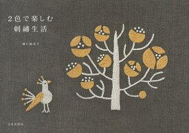 2色で楽しむ刺繍生活/樋口愉美子【1000円以上送料無料】