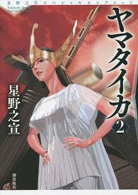 ヤマタイカ 2/星野之宣【1000円以上送料無料】