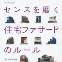センスを磨く住宅ファサードのルール【1000円以上送料無料】
