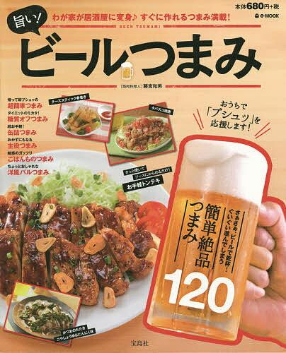 旨い!ビールつまみ/藤吉和男【1000円以上送料無料】